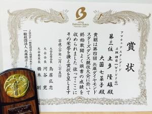 第3位 おめでとう !!