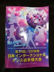 日本インターのパンフレット